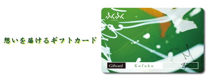 kofuku_card.png